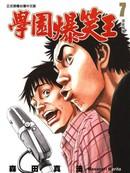 学园爆笑王漫画