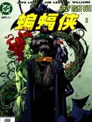 蝙蝠侠 寂静之战漫画