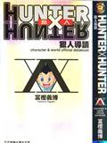 HUNTER X HUNTER猎人导读