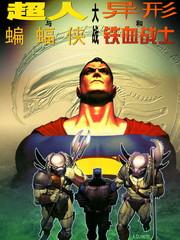 超人蝙蝠侠VS异形铁血战士